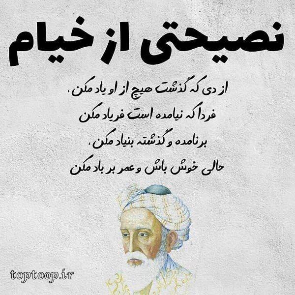 عکس پروفایل نصیحت از خیام One Word Quotes Wise Words Quotes Intelligence Quotes