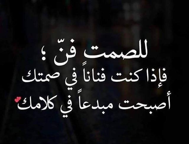 الصمت فن وراحة بال Movie Quotes Funny Cool Words Arabic Quotes