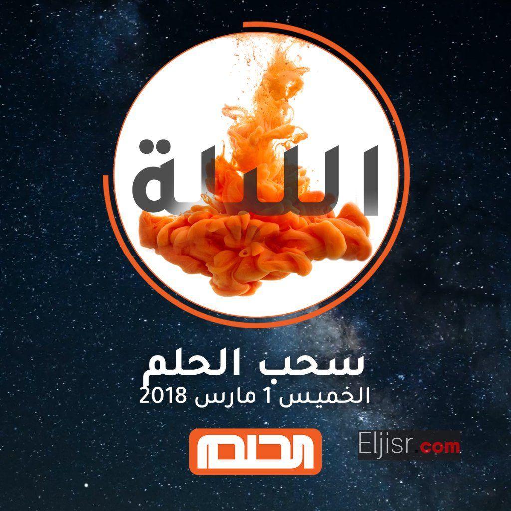مسابقة الحلم 2019 للفوز ب 3 000 000 كيفية التواصل والمشاركة في المسابقة Movie Posters
