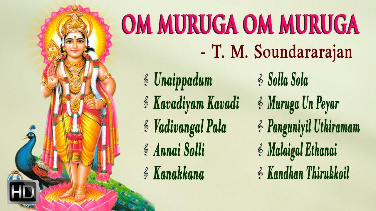 T M Soundararajan Lord Murugan Songs Om Muruga Om Muruga Jukebox Tamil Devotional Songs Devotional Songs Lord Murugan Songs