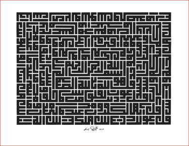 Kufic Calligraphy Print Calligraphy Print Muslim Prayer Room Ideas Abstract Styles