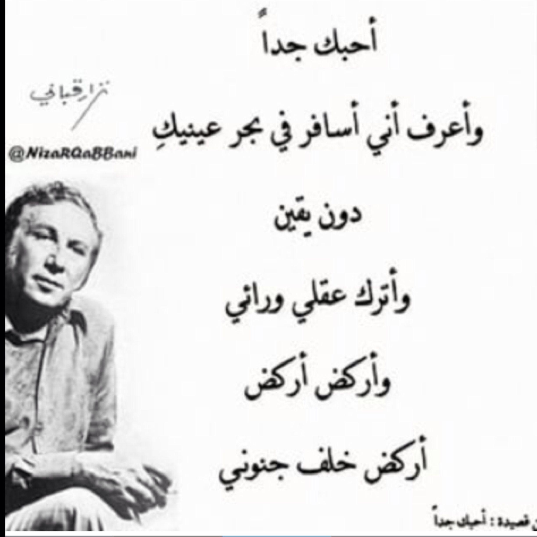 شعر نزار قباني أشهد أن لا امرأة عالم الأدب Arabic Poetry Me Quotes Quotes
