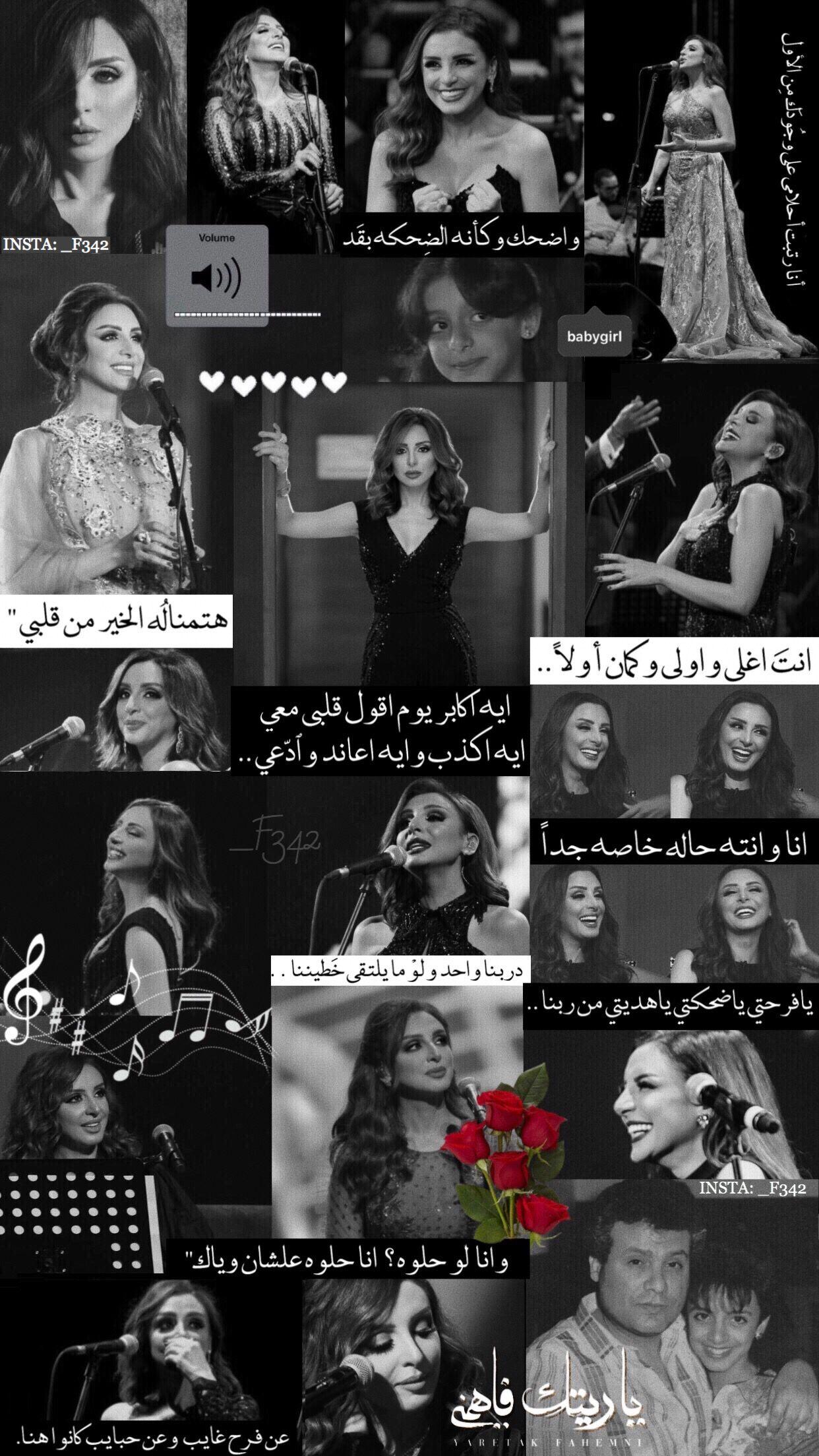 خلفيات انغام لا اسمح بستخدام تصاميمي تجاريا Cover Photo Quotes Beautiful Arabic Words Iphone Wallpaper Quotes Love