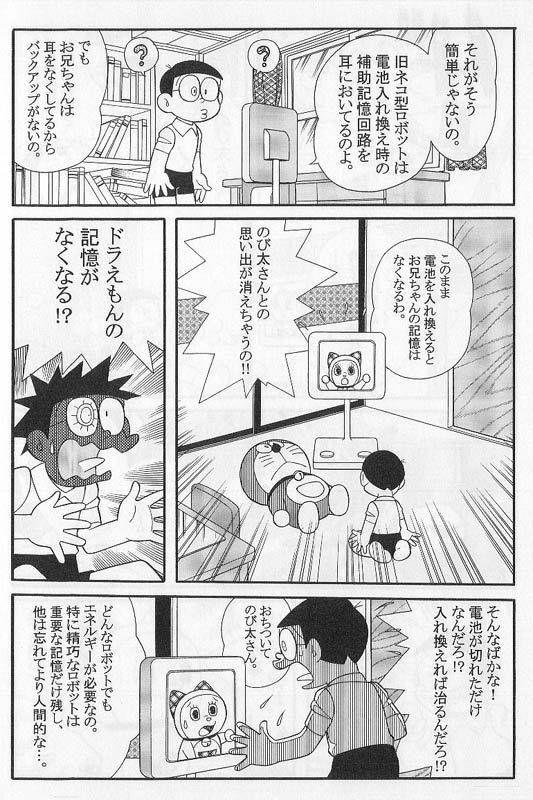 ドラえもん おしゃれまとめの人気アイデア pinterest akihiro dehara ドラえもん 漫画 泣ける 漫画 ドラえもん 感動