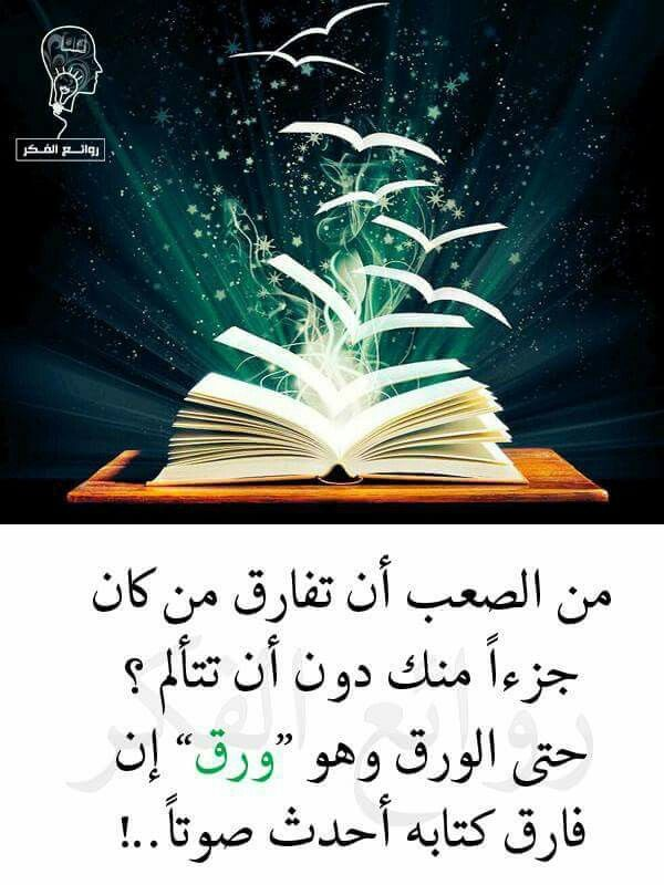 Pin By Marwan Khalil On كلمات لها معنى Arabic Quotes Wisdom Quotes Favorite Quotes