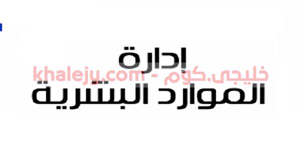 وظائف الموارد البشرية في قطر للمواطنين والمقيمين تعلن إدارة الموارد البشرية في قطر عن عدد من الوظائف الشاغرة ل North Face Logo The North Face Logo Retail Logos