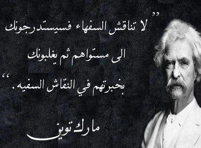 اقوال و حكم العظماء February 2013 Wisdom Quotes Life Inspirational Quotes About Success Funny Arabic Quotes
