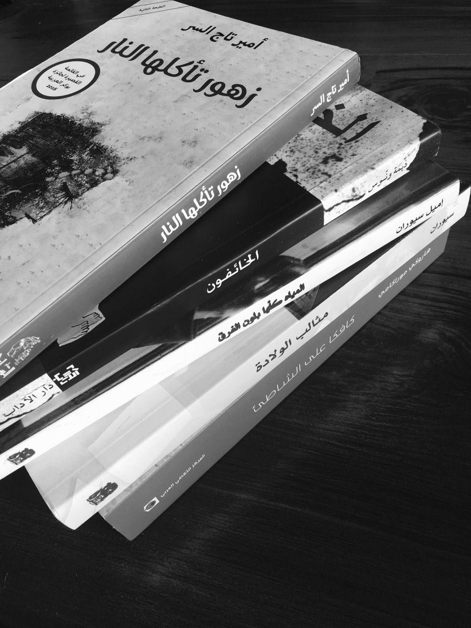 زهور تأكلها النار أمير تاج السر الخائفون ديمة ونوس المياه كلها بلون الغرق إميل سيوران مثالب الولادة إميل سيوران Book Lovers Books To Read Books