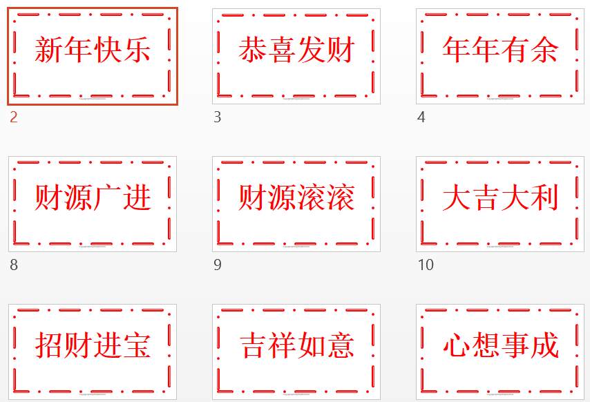 auspicious phrases for chinese new year flash card printable shichida flash card - Chinese New Year Phrases