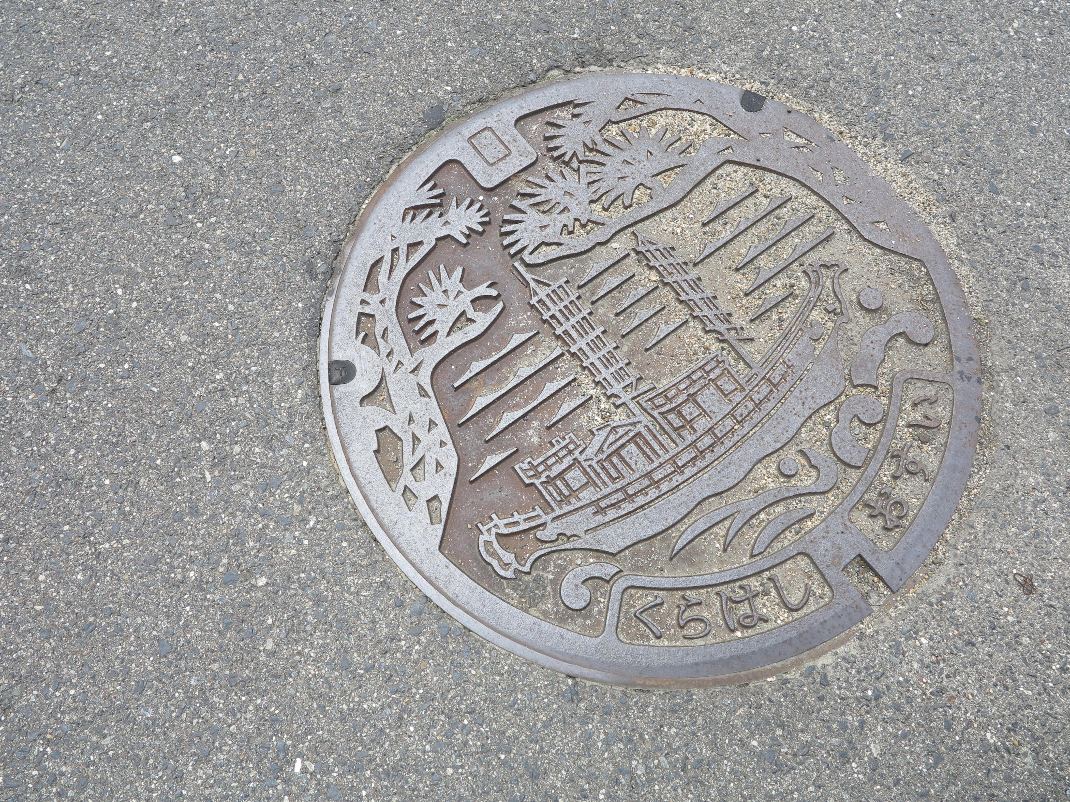 Kurahashi manhole cover