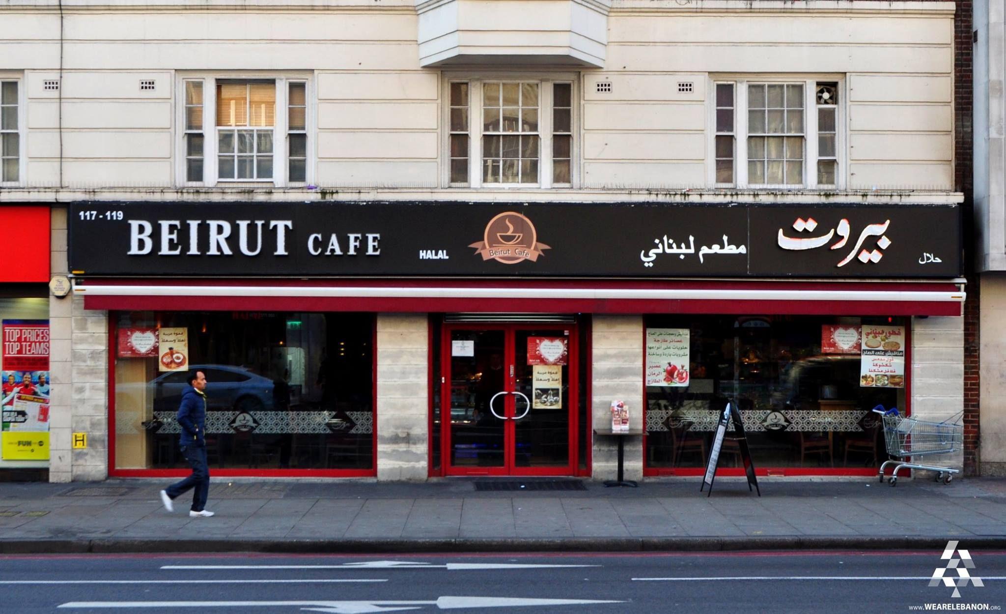 Best In Edgware Road Iran Restaurant London Traveller Reviews Tripadvisor