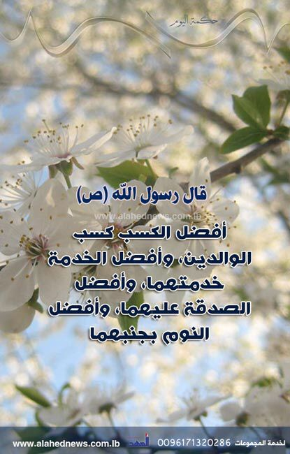 يا رب ارحم والداي كما ربياني صغيرا Words Quotes Islamic Quotes Islamic Pictures