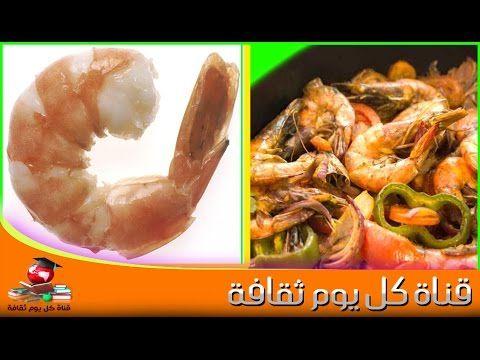 روبيان هل تعلم ماذا يحدث فى جسمك اذا تناولت الجمبرى فوائد لا تصدق في الجمبري Food Meat Shrimp