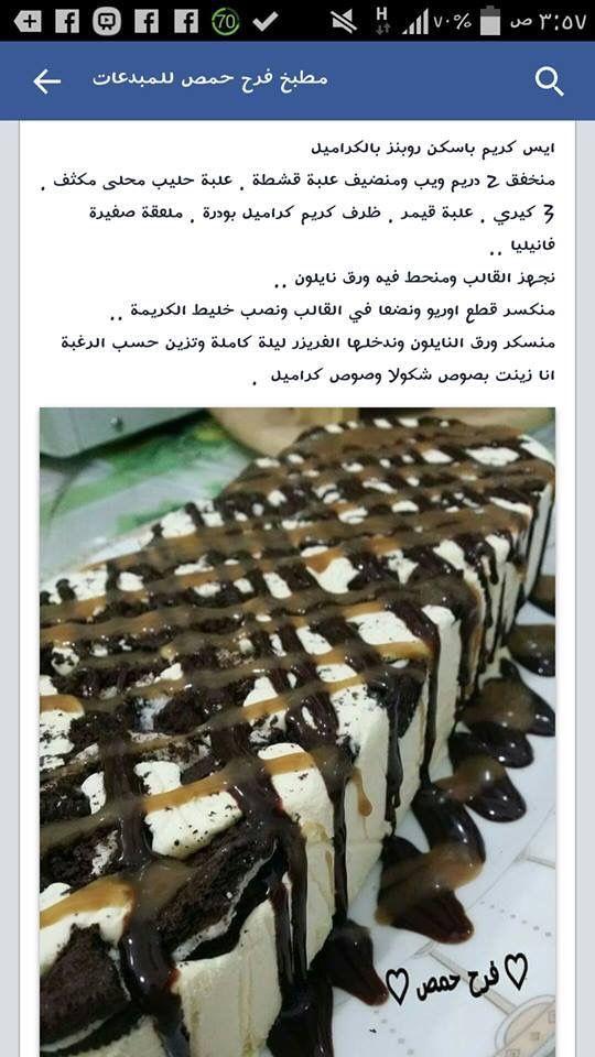 ايس كريم باسكن روبنز بالكراميل Food Arabic Sweets Desserts