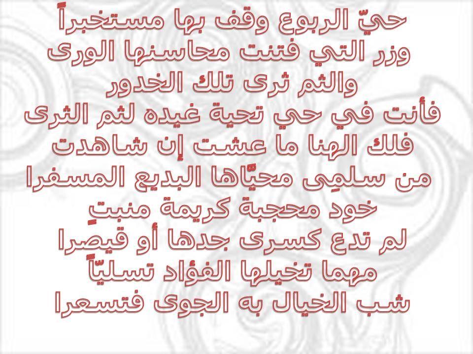 ابيات لابن شهاب الاندلسي Sos Arabic Calligraphy Calligraphy