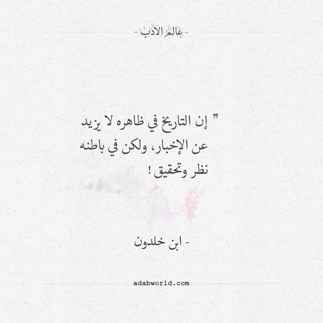 التاريخ في ظاهره ابن خلدون عالم الأدب Math Islamic Pictures Math Equations