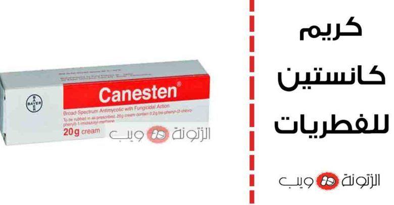 كريم كانستين للفطريات المهبلية و علاج الالتهابات و الحكة Fungal Infection Cream Personal Care