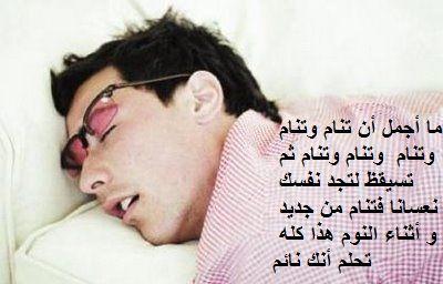 انا والنوم قصة حب لا تنتهي ههههه Funny Thankful Fun