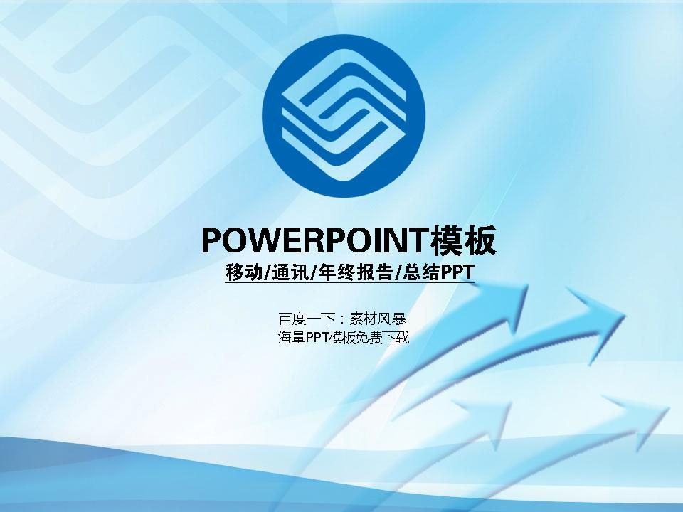 Mobile technology communication performance report summary plan mobile technology communication performance report summary plan ppt templates free download ppt china mobile toneelgroepblik Image collections