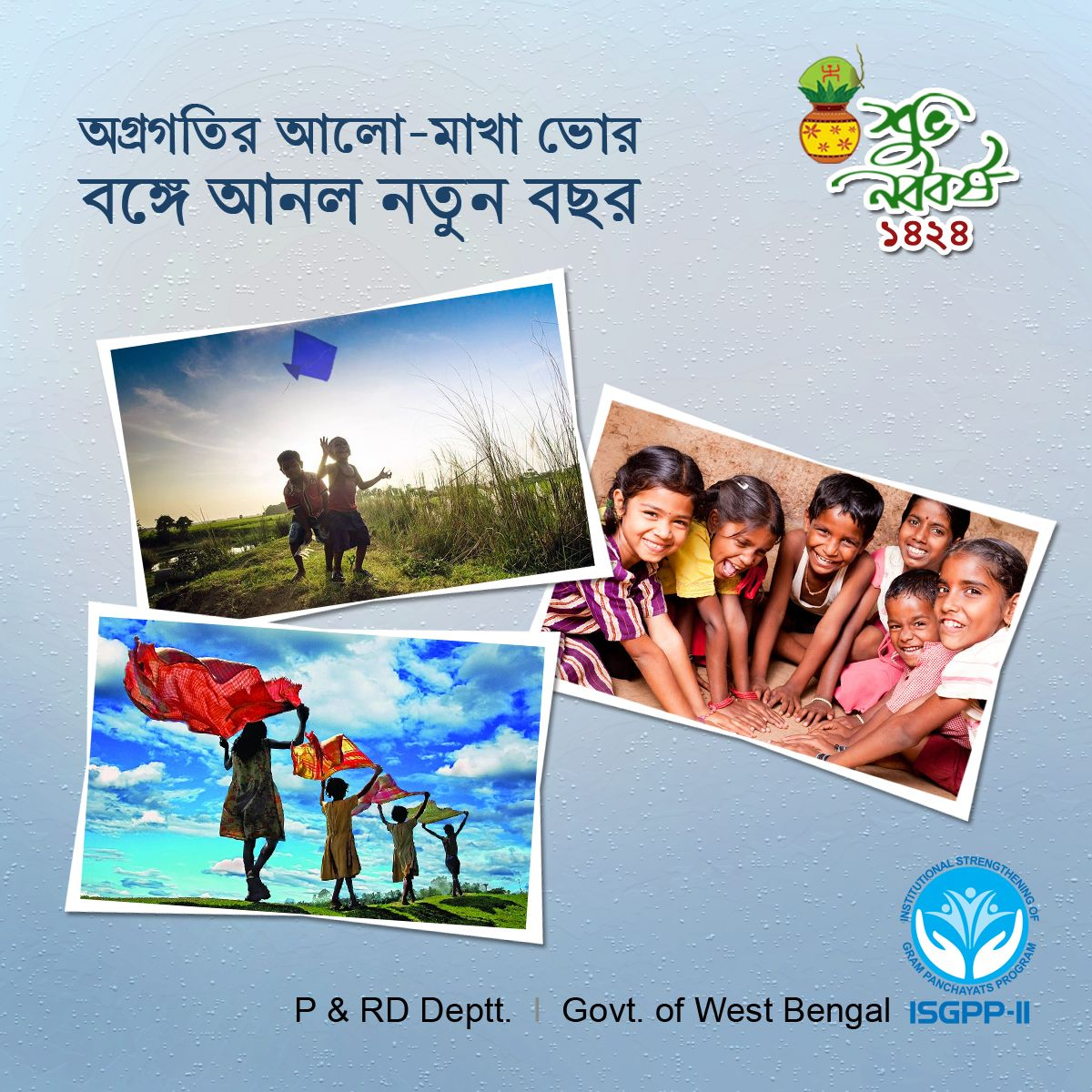 ISGPP wishes you a very Happy Bengali New Year || Subho