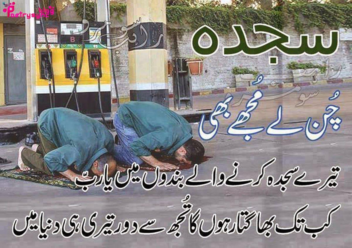 Pin By Burhan Chodri On Heart Touching Shayari Pakistani