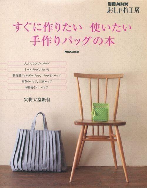 Handgemachte Taschen - japanische Sewing Pattern-Buch zur ...