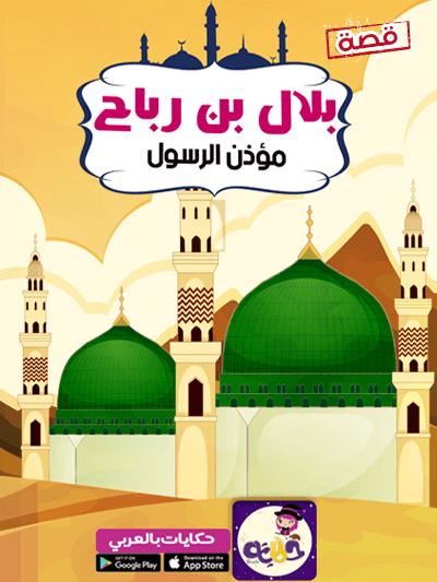 قصة بلال بن رباح للاطفال قصص السيرة النبوية مصورة للاطفال تطبيق حكايات بالعربي Home Decor Decals Kids Home Decor