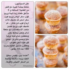 Pin By Faten On Arabic Food Yummy Food Dessert Cooking Recipes Desserts Food Receipes