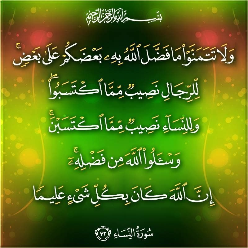 Pin By Desert Rose On Quran Verses Quran Verses Prayer For The Day Islamic Art