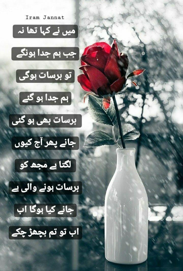 Pin by 🇿 🇮 🇦 on Urdu Lover in 2020 Beautiful poetry