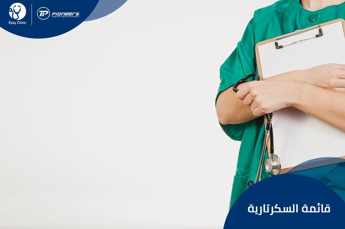 قائمة السكرتارية فى برنامج إدارة العيادات Easy Clinic Public Company Solutions Management