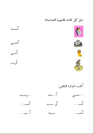 أوراق عمل للغة العربية للأطفال ألف فتحة مغتربة Learning Arabic Arabic Resources Arabic Worksheets