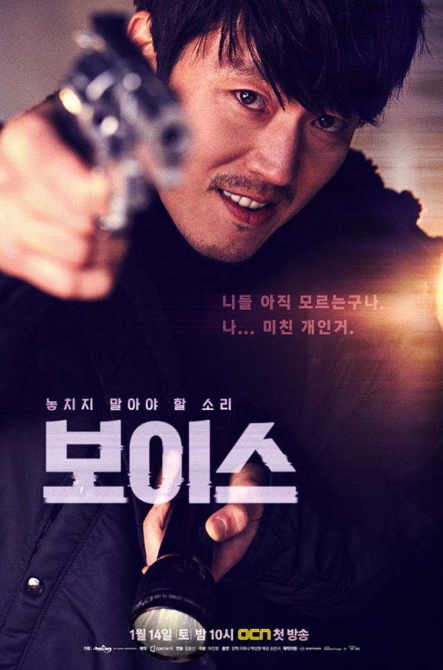 [Photos] Added new posters for the #kdrama 'Voice'