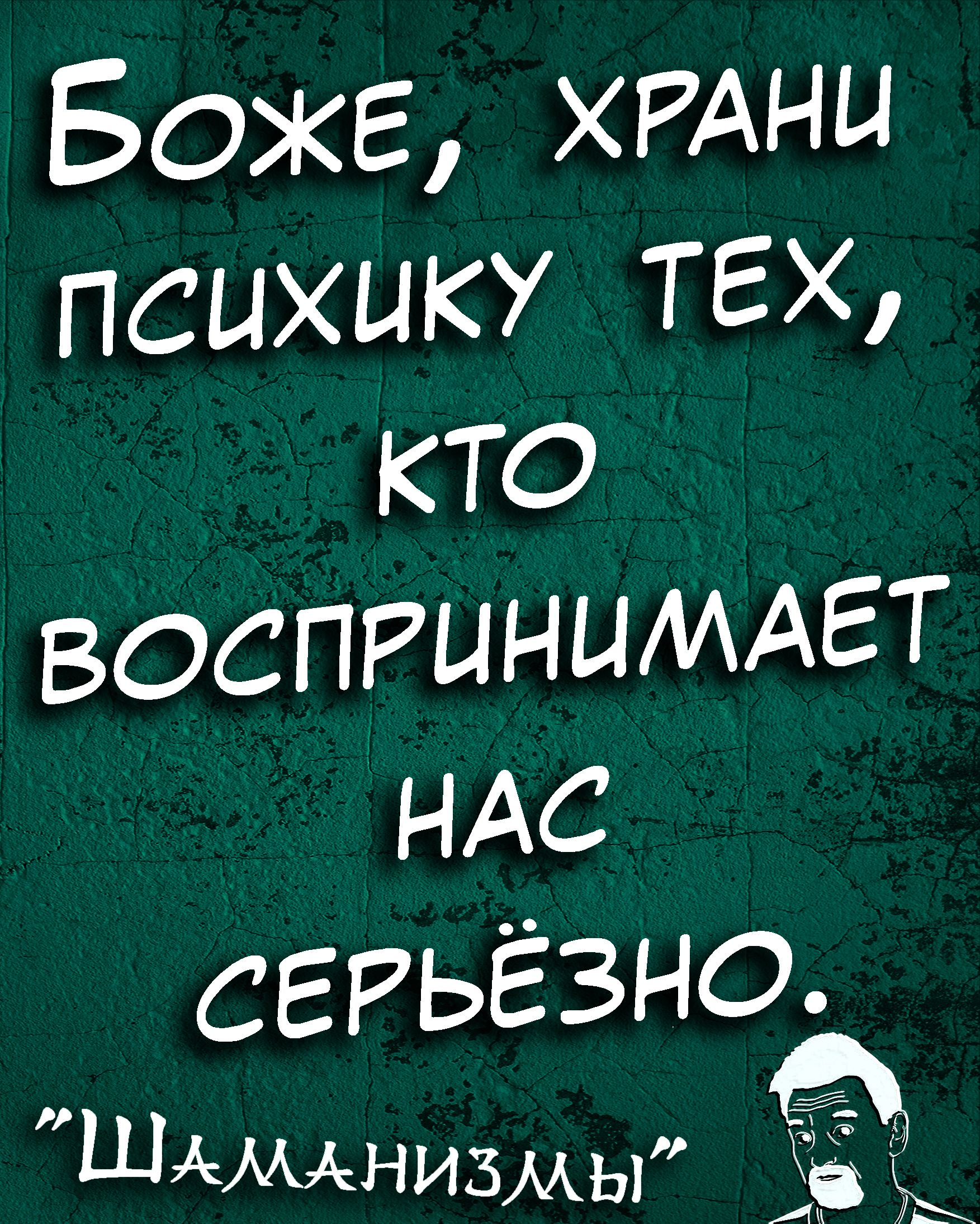 Shamanizmy Shutki Prikol Yumor Jokes Funny Humor Memes Quotations Quotes Phrase Of The Day