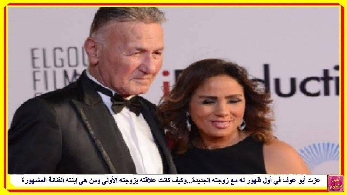 عزت أبو عوف في أول ظهور له مع زوجته الجديدة وكيف كانت علاقته بزوجته الأولى ومن هى إبنته الفنانة المشهورة Http Lnk Al 5n8y Film Videos