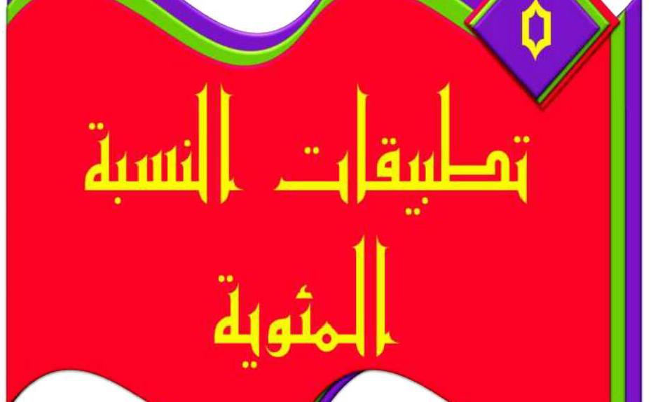 حل كتاب رياضيات اول متوسط ف2 جميع الحلول لجميع الاسئلة بشكل نموذجي Arabic Calligraphy Calligraphy
