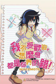 WATAMOTE este anime puede que tenga una parte mala al principio e intemedios pero esta bien