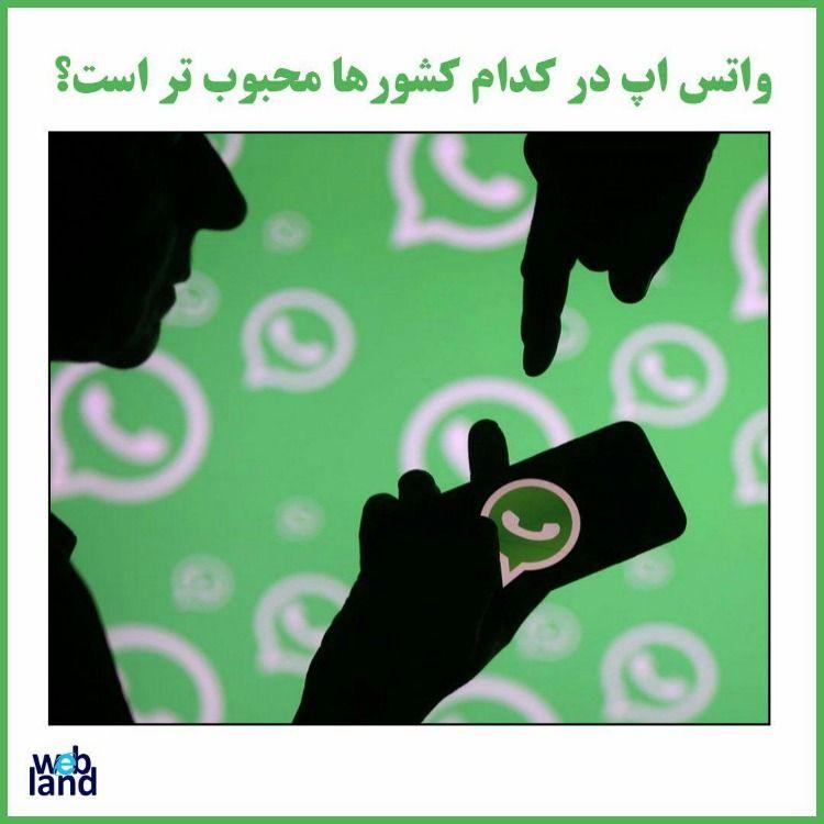 واتس اپ در کدام کشورها محبوب تر است واتس اپ که یکی از محبوب ترین اپلیکیشن های پیام رسان در جهان به شمار میرود توسط کاربران د Movie Posters Poster Movies