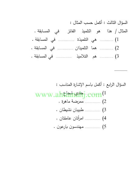 الصف الرابع لغة عربية الفصل الثاني مهارة اسماء الاشارة Kids Learning Math Learning