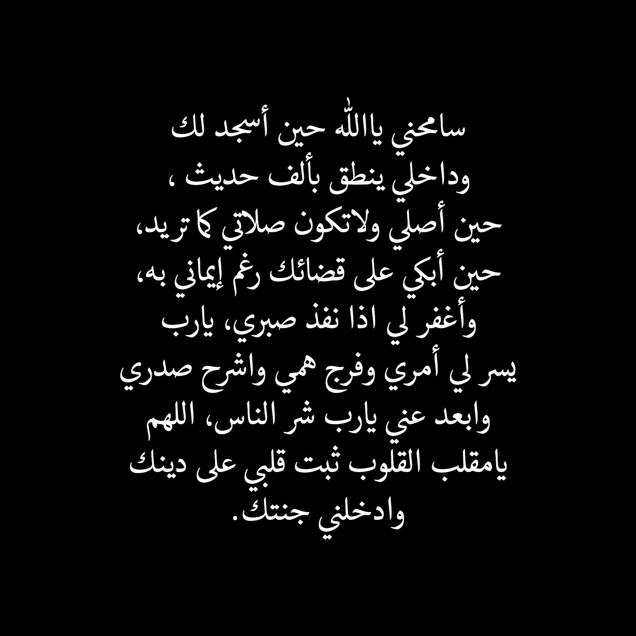 سامحني يالله عفو مغفرة اقتباسات لانك الله ابيض اسود Photo Quotes Quran Quotes Arabic Love Quotes