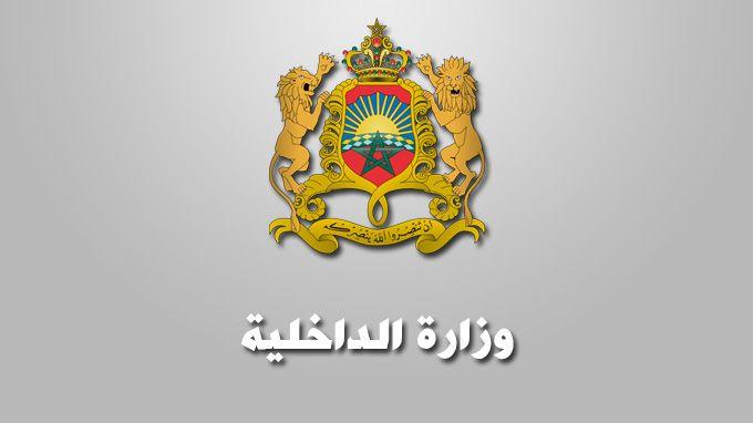 وزارة الداخلية توظيف 166 متصرف من الدرجة الثانية Enamel Pins Blog Posts Accessories