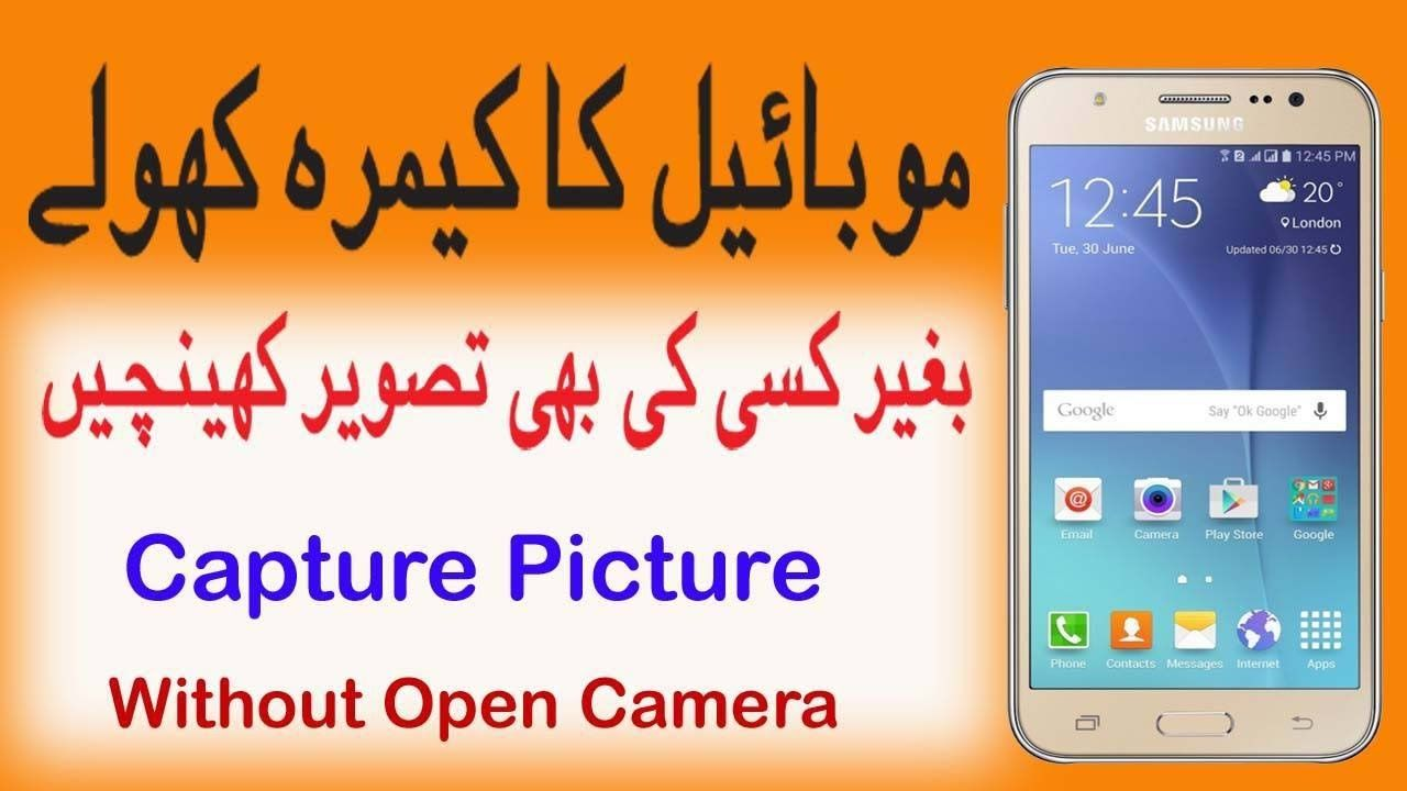 How To Capture Photos Without Open Camra Urdu / Hindi