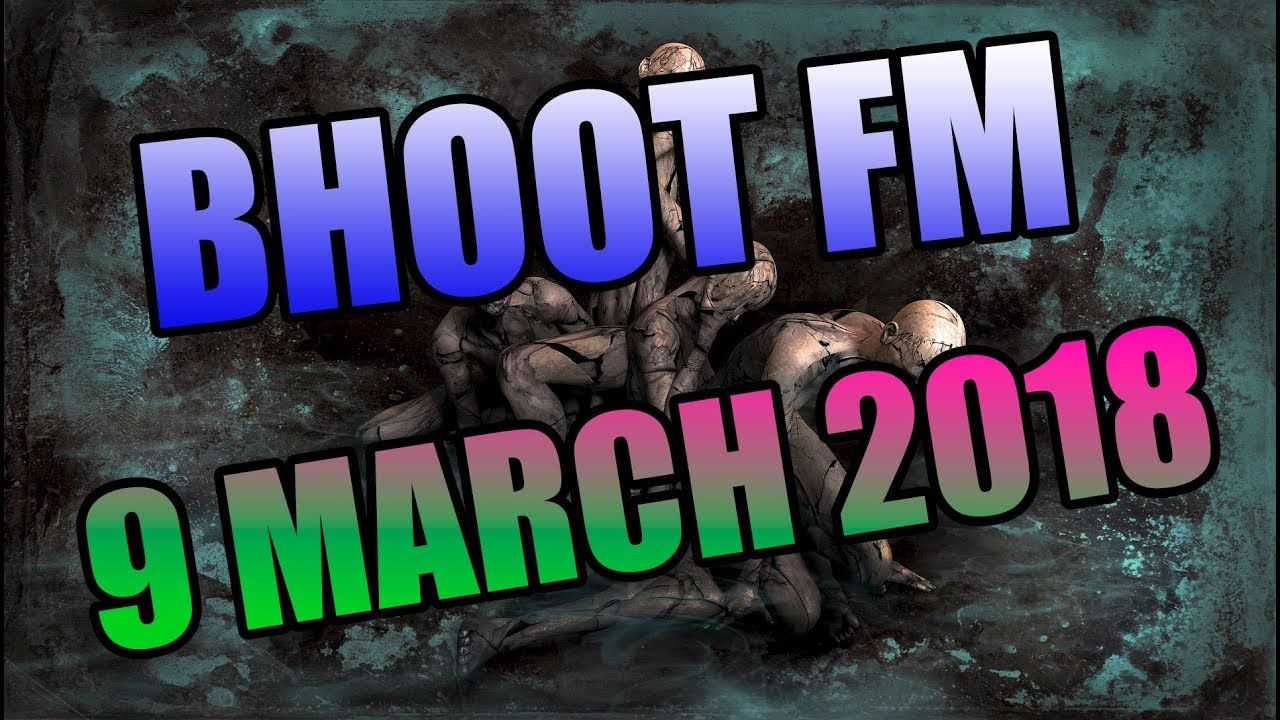 Bhoot FM 9 March 2018 Download | Bhoot Fm 2018 | Full