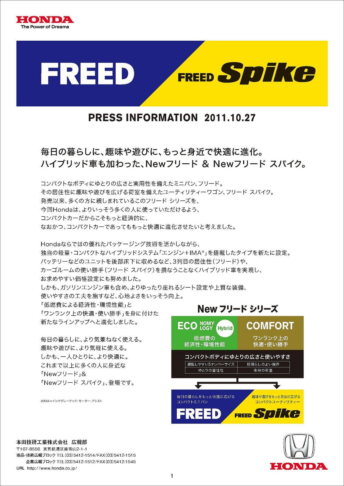 Honda Freed Spike Press Info Japan 2011