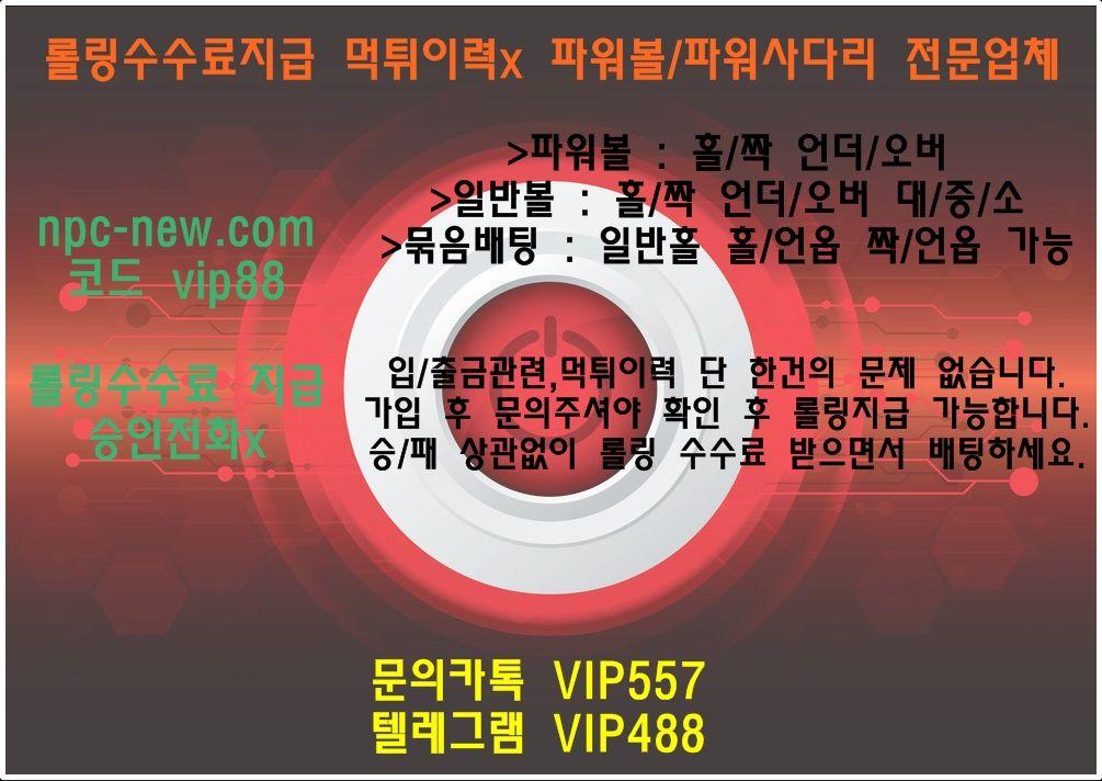npc-new.com 코드 vip88 롤링수수료 지급 승인전화x 파워볼/파워사다리 전문업체 입니다. 완전무제재x 롤링0% 찍어먹기/마틴/루틴/시스템배팅 등 어떠한 제재사항도 없습니다.(통협블랙 걸러집니다.) - 웹