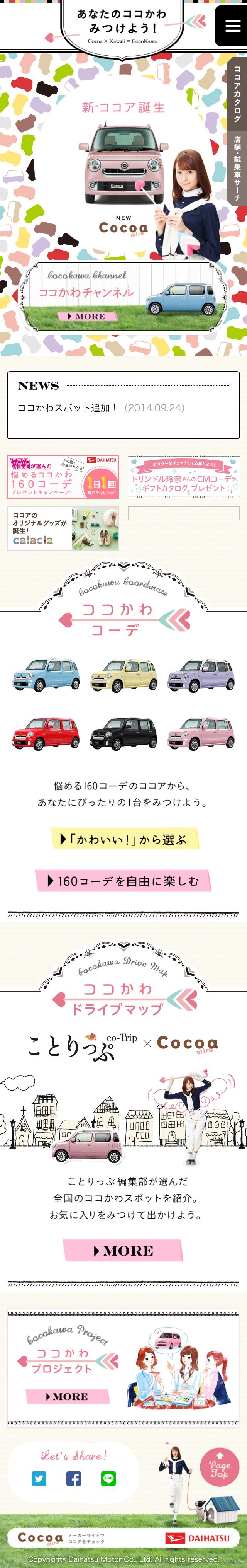 Http M Daihatsu Co Jp Cocokawa Lp デザイン スマホサイト デザイン ウェブデザイン