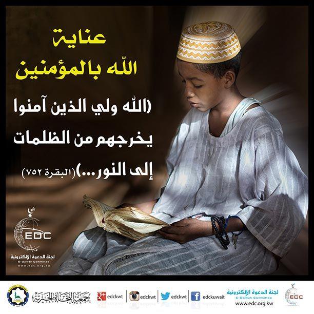 عناية الله بالمؤمنين Holy Quran Islam Quran