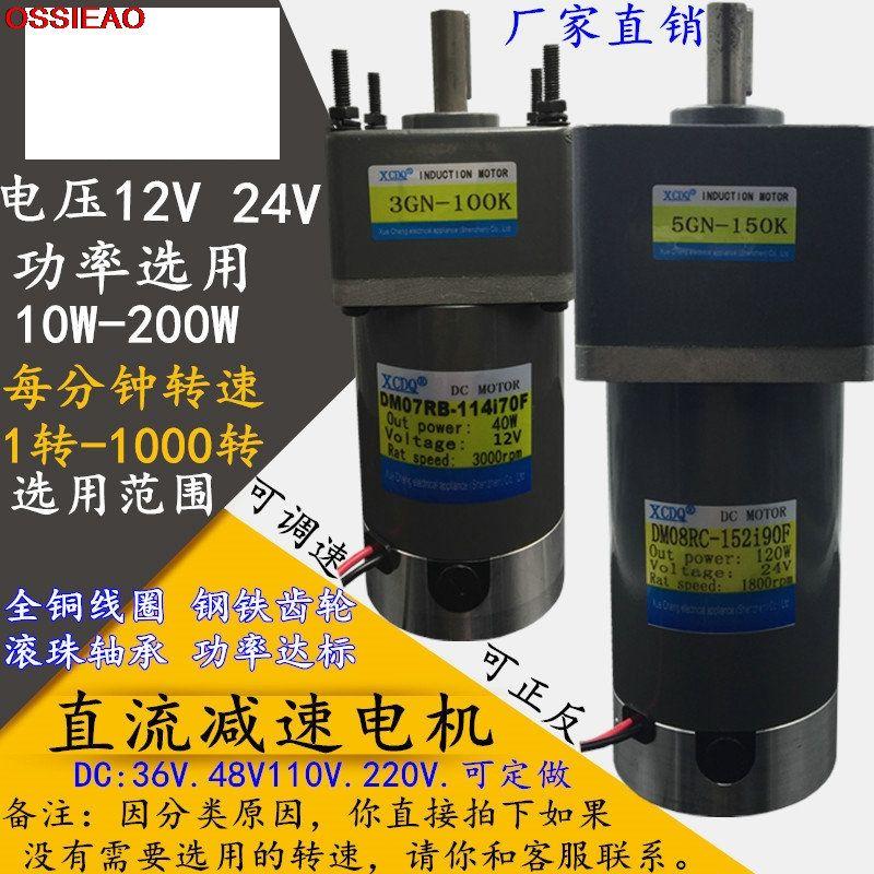 DC2V 24V 30W 40W 60W 120W 150W 200W DC gear motor reversing