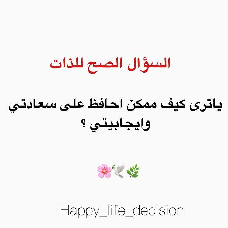 صباح الورد لويز هاي قانون الانعكاس وعي خذها قاعدة توكيدات ايجابية تركيز ايجابي Wisdom Quotes Life Positive Words Wisdom Quotes