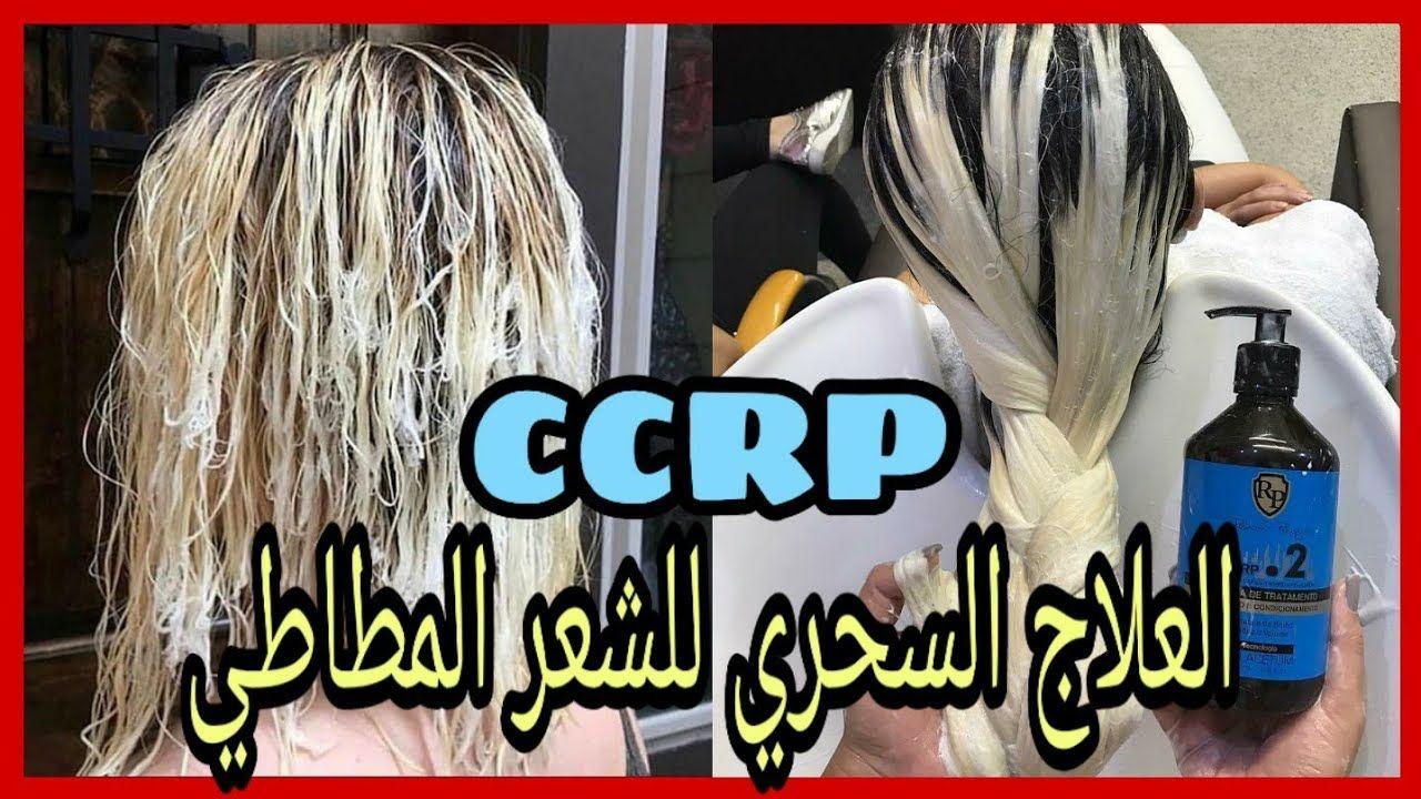 العلاج السحري للشعر المطاطي و المتكسر من اول إستعمال و في المنزل Ccrp Hair Styles Hair Dreadlocks
